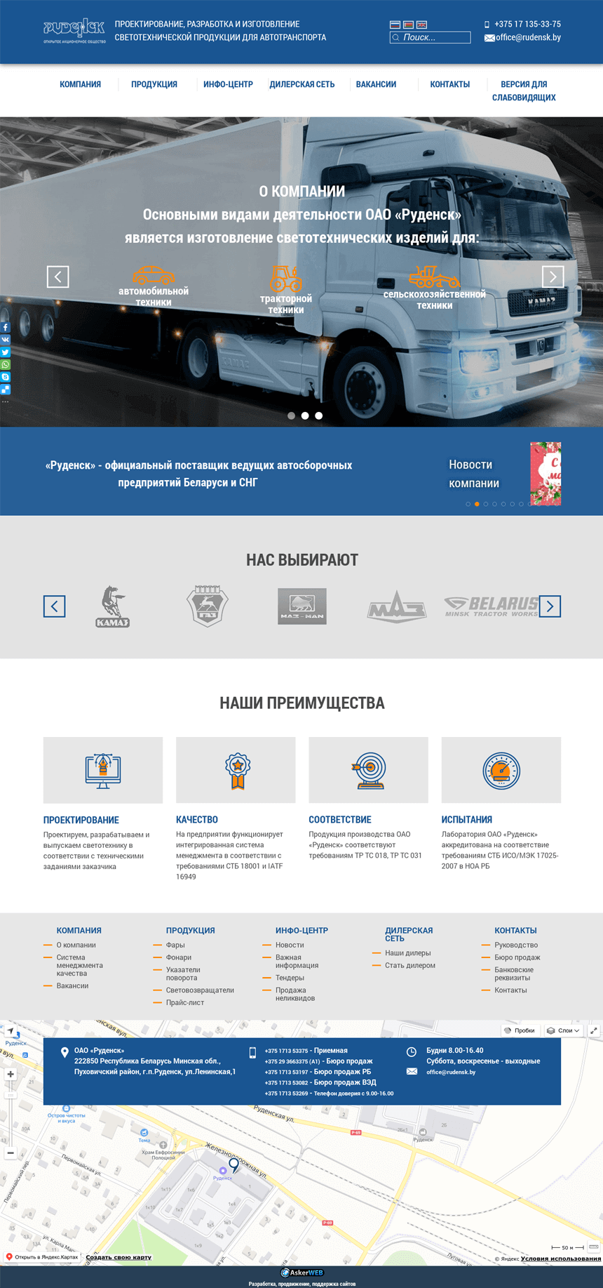Примеры работ веб-студии «Askerweb»