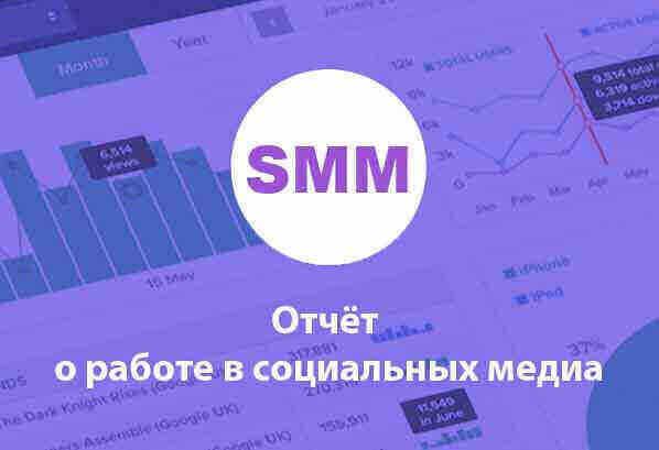 Как создавать SMM отчеты