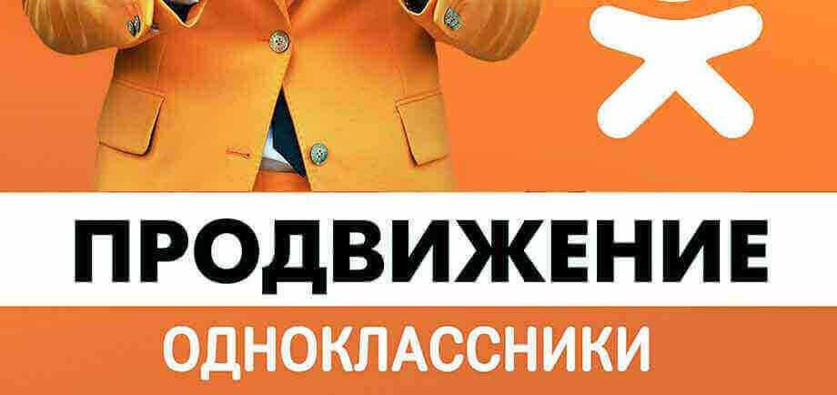 Продвижение рекламы в Одноклассниках