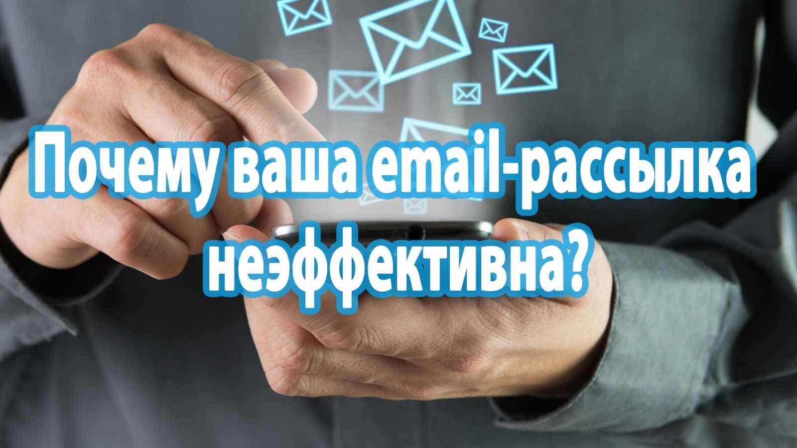 Почему ваша email-рассылка неэффективна?