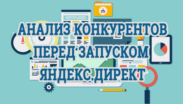 Анализ конкурентов перед запуском Яндекс Директ