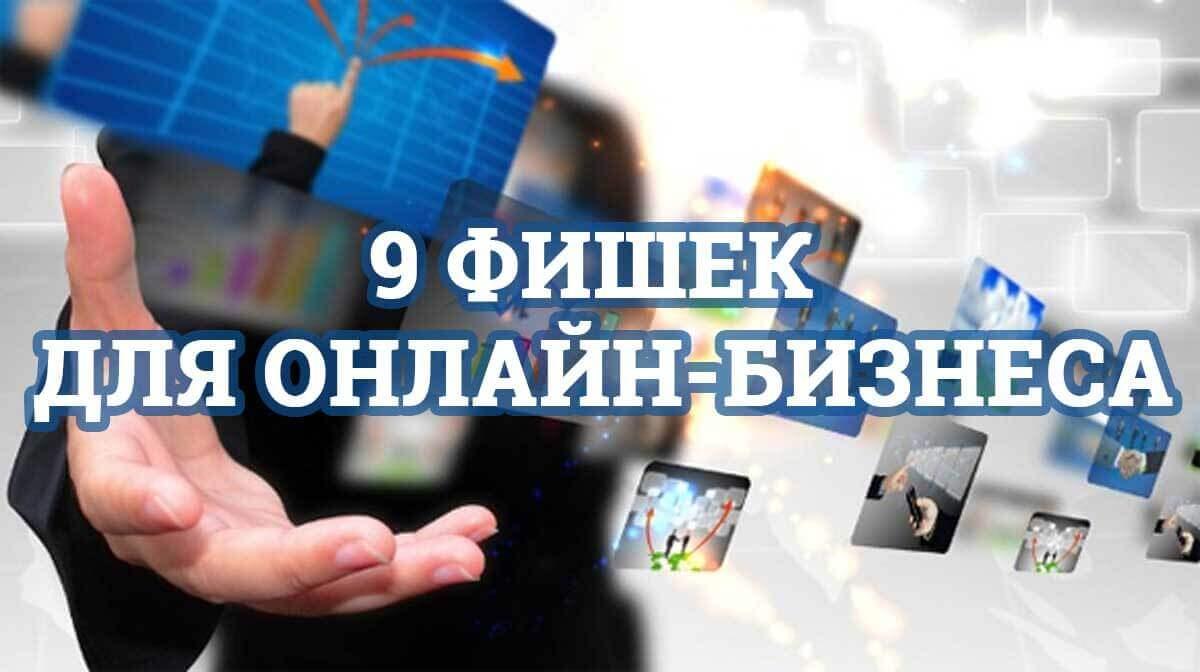 9 фишек для онлайн-бизнеса