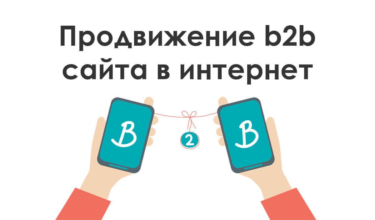 B2B продвижение сайтов в интерете