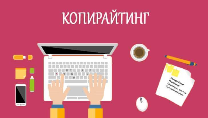 Копирайтинг: как писать тексты