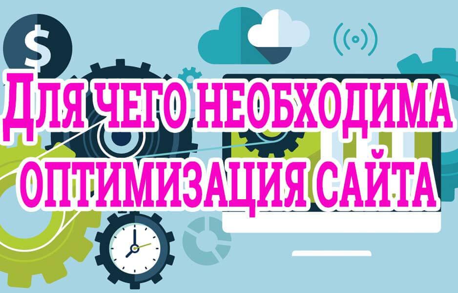 Создание и оптимизация сайта, для чего требуется оптимизация в самом начале