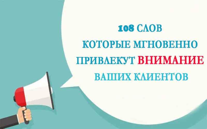 108 слов, которые мгновенно привлекут внимание ваших клиентов
