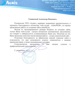 "Благодарность от ЧУП ""Аурис"""