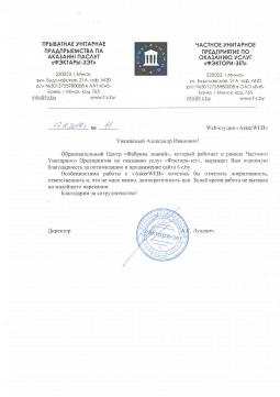 """Благодарность от Образовательный центр """"Фабрика знаний"""""""