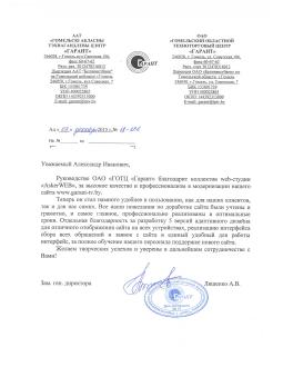 "Благодарность от ОАО ""ГОТЦ ""Гарант"""