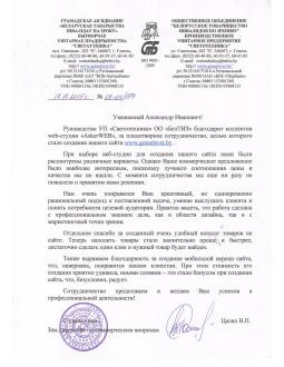 """Благодарность от УП """"Светотехника"""""""