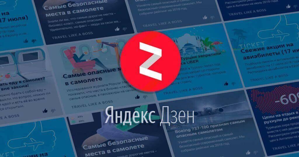 Как попасть в сервис Яндекс Дзен