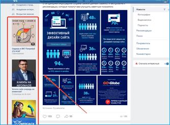 Реклама в Вконтакте