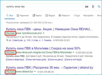 Реклама в Google