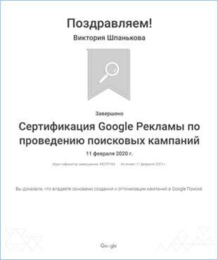 Сертификат рекламы в Google Adwords
