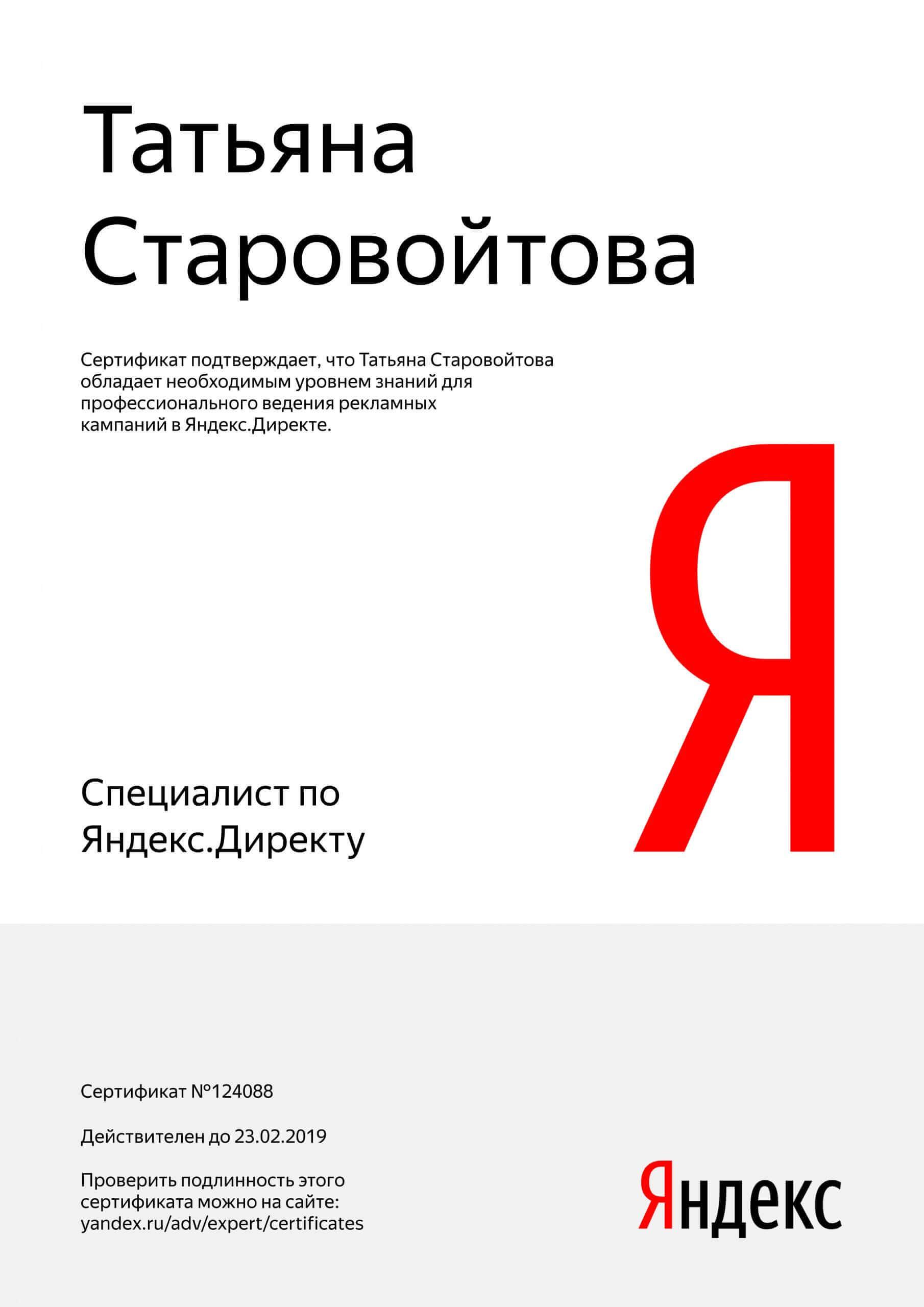 Сертификат рекламы в Яндекс Директ