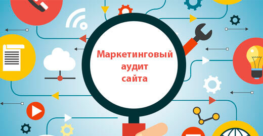 Как провести цифровой маркетинговый аудит вашего сайта