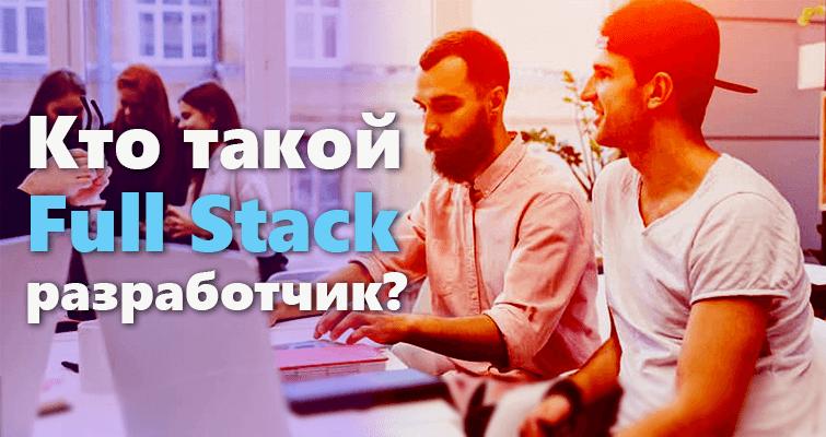 Кто такой Full stack разработчик