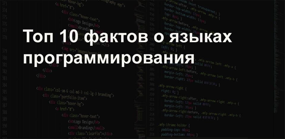 Топ 10 фактов о языках программирования
