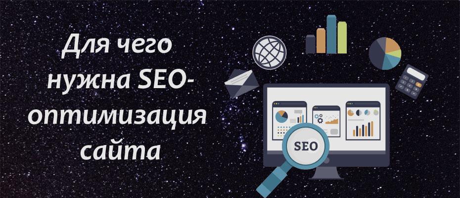 Для чего нужна SEO-оптимизация сайта. SEO-оптимизация сайта – комплекс мер