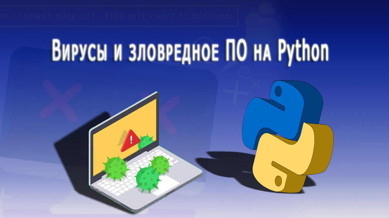 Вредоносное ПО на Python