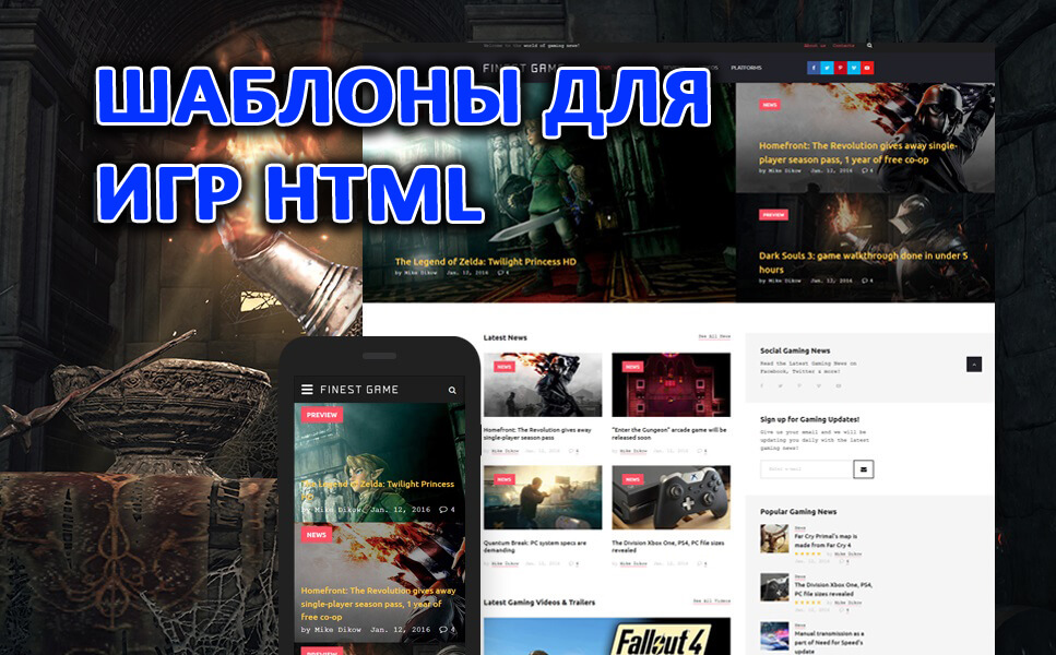 20 лучших шаблонов игр HTML5